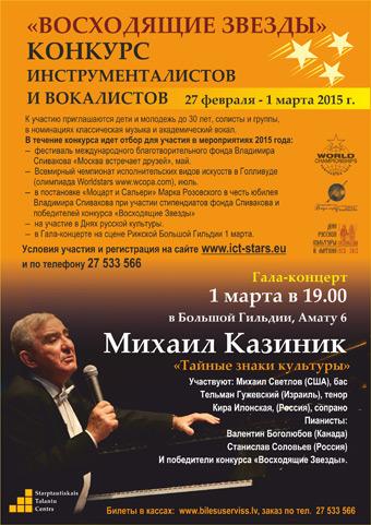 UZ-2015-poster-Ru